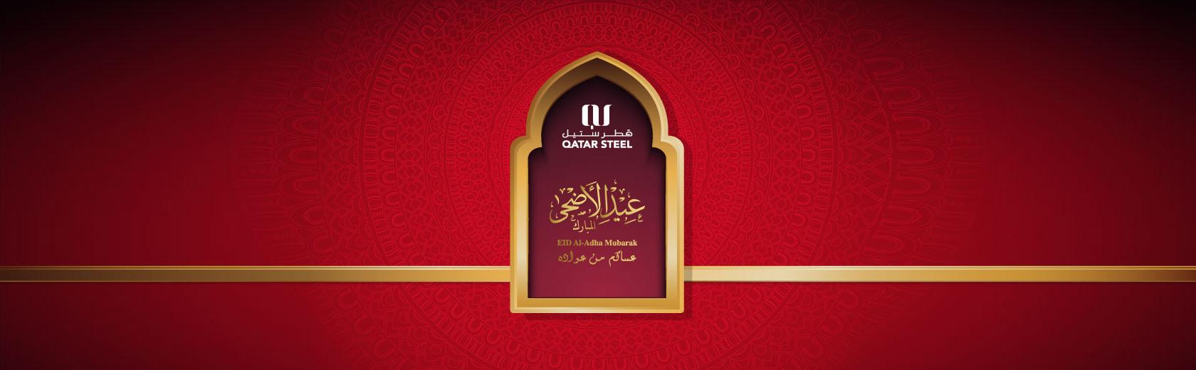eid-adha-card