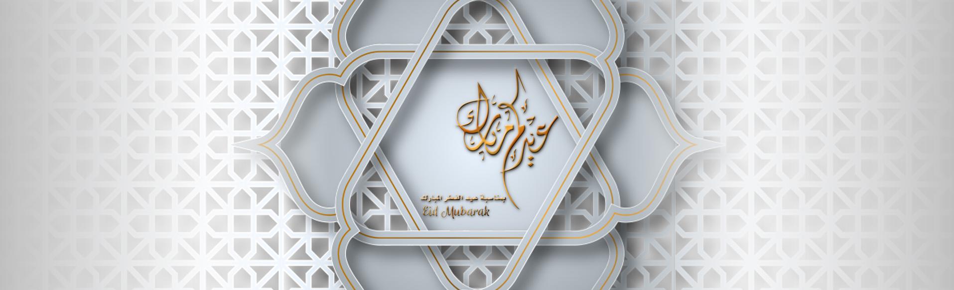 EidMubarak2021